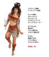 ハロウィン仮装コスチューム インディアン女性 コスチューム 4点セット hw0005-14