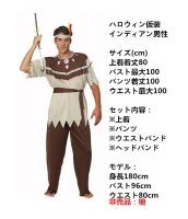 ハロウィン仮装コスチューム インディアン男性 コスチューム 4点セット hw0005-15