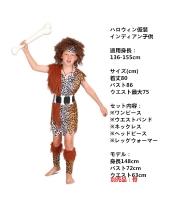 ハロウィン仮装コスチューム インディアン子供 コスチューム 5点セット hw0005-4