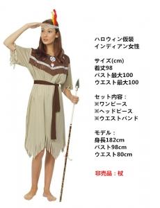 【即納】ハロウィン仮装コスチューム インディアン女性 コスチューム 3点セット tk-hw0005-6-f-gz【カラー:画像参照】【サイズ:フリー】