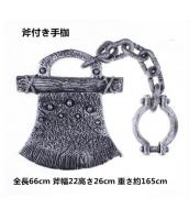 囚人コスプレ ハロウィン仮装 コスチューム コスプレ小道具 斧付き手枷 hw0008-12
