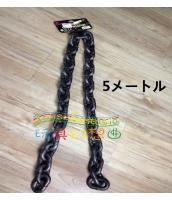 囚人拘束用チェーン 5メートル hw0013-5