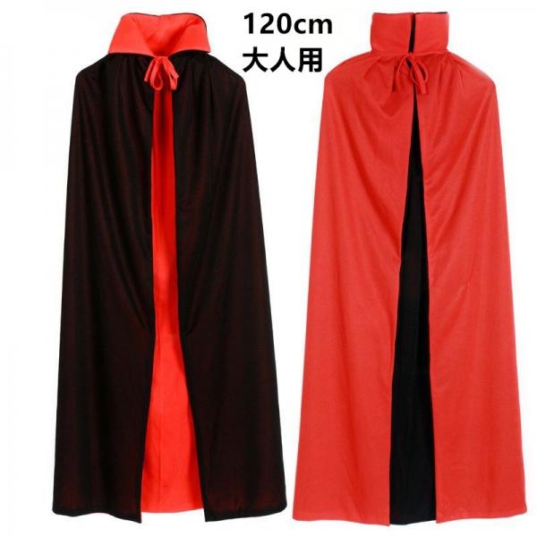 ハロウィン仮装 男女とも着用可 リバーシブル ウィッチマント 120cm hw0015-2