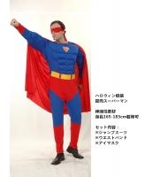 ハロウィン仮装 コスチューム コスプレ スーパーマン 3点セット 筋肉ジャンプスーツ+アイマスク+ウエストバンド hw0017-1