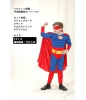 ハロウィン仮装 コスチューム コスプレ スーパーマン 子供用 Lサイズ(130-140) 4点セット 筋肉ジャンプスーツ+マント+アイマスク+ウエストバンド hw0017-7