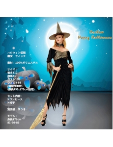 【即納】ハロウィン仮装 魔女 ウィッチ コスチューム コスプレ tk-hw0022-10-f-gz【カラー:画像参照】【サイズ:フリー】