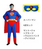 ハロウィン仮装 スチューム コスプレ スーパーマン  4点セット マント+ジャンプスーツ+ウエストバンド+アイマスク hw0024-1