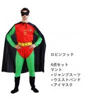 ハロウィン仮装 スチューム コスプレ ロビンフッド  4点セット マント+ジャンプスーツ+ウエストバンド+アイマスク hw0024-10