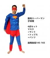 ハロウィン仮装 スチューム コスプレ 筋肉スーパーマン  4点セット マスク+マント+トップス+パンツ hw0024-15