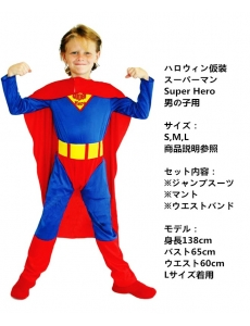 【即納】ハロウィン仮装 子供用 男の子 スーパーマン コスチューム コスプレ tk-hw0024-2-s-gz【カラー:画像参照】【サイズ:S(身長110-120cm)】