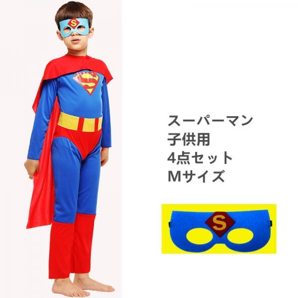 ハロウィン仮装 スチューム コスプレ スーパーマン Mサイズ 4点セット マント+ジャンプスーツ+ウエストバンド+アイマスク hw0024-2