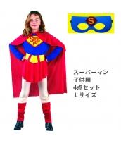 ハロウィン仮装 スチューム コスプレ スーパーウーマン Lサイズ 4点セット マント+ウエストバンド+ドレス+マスク hw0024-5