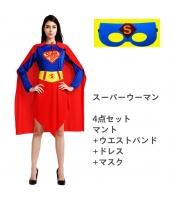 ハロウィン仮装 スチューム コスプレ スーパーウーマン  4点セット マント+ウエストバンド+ドレス+マスク hw0024-6