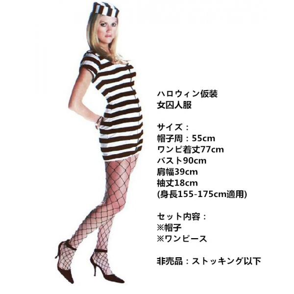ハロウィン仮装 女囚人 コスチューム コスプレ hw0026-1