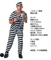ハロウィン仮装 男囚人 コスチューム コスプレ hw0026-2
