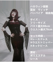 ハロウィン仮装 魔女 コスチューム ウィッチ 吸血鬼 バンパイア コスプレ hw0038-1