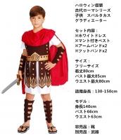 ハロウィン仮装 古代ローマシリーズ 子供 コスチューム スパルタカス コスプレ グラディエーター hw0039-6