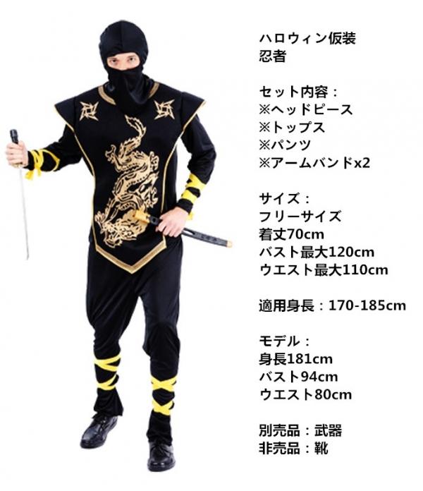ハロウィン仮装 コスチューム 忍者 コスプレ hw0040