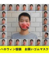 ハロウィン仮装 お笑いゴムマスク hw0049-1
