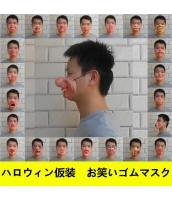 ハロウィン仮装 お笑いゴムマスク hw0049-2