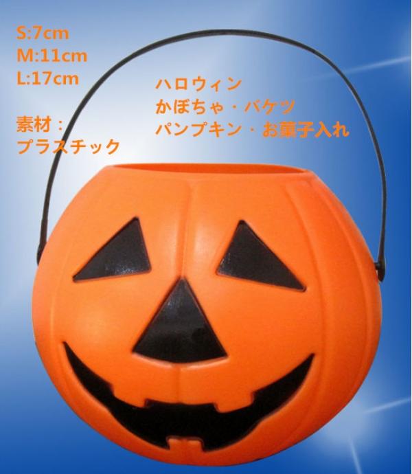 ハロウィン かぼちゃ・バケツ パンプキン・お菓子入れ コスプレ道具 hw0053-5