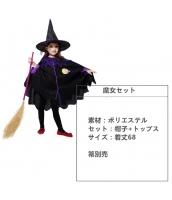 ハロウィン 仮装 魔女 コスプレ 子供向けコスチューム hw0054-4
