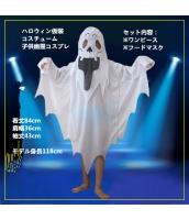 ハロウィン 仮装 子供幽霊 コスプレ コスチューム hw0054-7