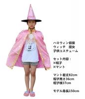 ハロウィン 仮装 巫女 ウィッチ 魔女 子供コスプレ コスチューム hw0056-1