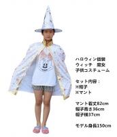 ハロウィン 仮装 巫女 ウィッチ 魔女 子供コスプレ コスチューム hw0056-2