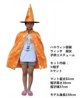 ハロウィン 仮装 巫女 ウィッチ 魔女 子供コスプレ コスチューム hw0056-4