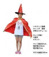 ハロウィン 仮装 巫女 ウィッチ 魔女 子供コスプレ コスチューム hw0056-5
