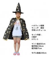ハロウィン 仮装 巫女 ウィッチ 魔女 子供コスプレ コスチューム hw0056-6