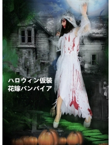 ハロウィン仮装 花嫁バンパイア 吸血鬼ブライダル hw0058-1