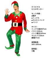クリスマス ピエロサンター コスプレ コスチューム hw0060-1