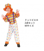 ハロウィン仮装 子供ピエロ コスチューム コスプレ hw0061-1