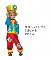 ハロウィン仮装 コスチューム コスプレ 子供サロペットピエロ Lサイズ 2点セット ジャンプスーツ+帽子(道具別売) hw0061-11