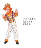 ハロウィン仮装 子供ピエロ コスチューム コスプレ hw0061-2