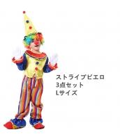 ハロウィン仮装 コスチューム コスプレ 子供ストライプピエロ Lサイズ 3点セット トップス+パンツ+帽子(道具別売) hw0061-20