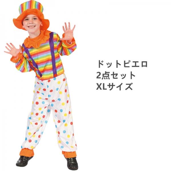 ハロウィン仮装 コスチューム コスプレ 子供ドットピエロ XLサイズ 2点セット ジャンプスーツ+帽子(道具別売) hw0061-3
