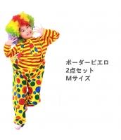 ハロウィン仮装 子供ピエロ コスチューム コスプレ hw0061-4