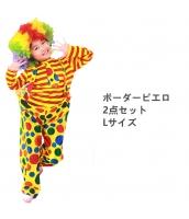 ハロウィン仮装 子供ピエロ コスチューム コスプレ hw0061-5