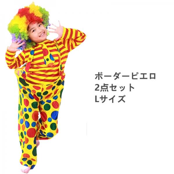 ハロウィン仮装 コスチューム コスプレ 子供ボーダーピエロ Lサイズ 2点セット トップス+パンツ(道具別売) hw0061-5
