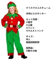 クリスマス ピエロサンター 子供コスプレ コスチューム hw0062