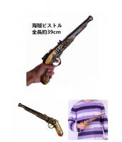 ハロウィン コスプレ小道具 海賊・パイレーツシリーズ 海賊銃 ピストル hw0069-6
