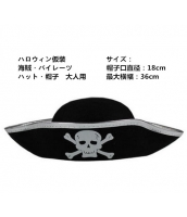 ハロウィン仮装 コスプレ小道具 海賊・パイレーツ 帽子 hw0080-1