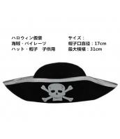 ハロウィン仮装 コスプレ小道具 海賊・パイレーツ 帽子 子供用 hw0080-2