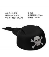 ハロウィン仮装 コスプレ小道具 海賊・パイレーツ 帽子 hw0080-3