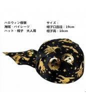 ハロウィン仮装 コスプレ小道具 海賊・パイレーツ 帽子 hw0080-4