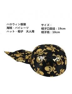 【即納】ハロウィン仮装 コスプレ小道具 海賊・パイレーツ 帽子 tk-hw0080-5-f-bk【カラー:画像参照】【サイズ:フリー】
