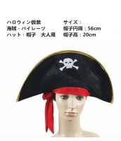 ハロウィン仮装 コスプレ小道具 海賊・パイレーツ 帽子 hw0080-6